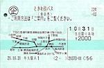 tokiwaji-pass.jpg