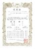 itoigawa2010_certificate.jpg