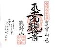 hitachi33-no1_shuin.jpg