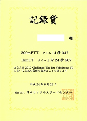 20120623 2