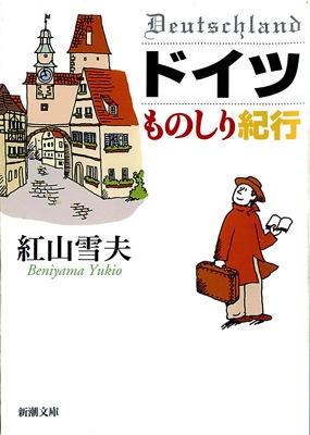 Beniyama Book