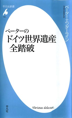 Peter Book2