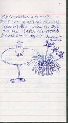 Deutch2014 sketch 33