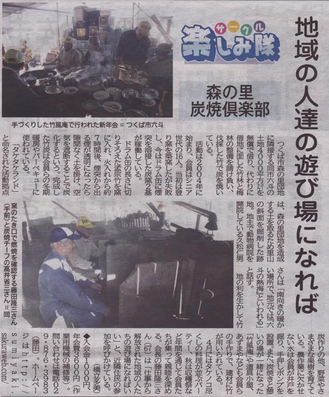 常陽新聞 20150113